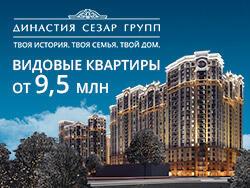 Квартиры бизнес-класса в ЖК «Династия» Роскошные квартиры от 9,5 млн рублей,